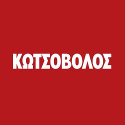 Κωτσόβολος – Black Friday 2017